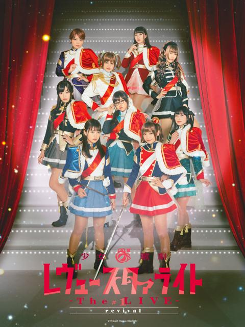 少女☆歌剧Revue Starlight -The LIVE- #1 revival