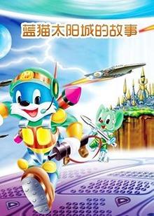 蓝猫<B>太阳城</B>的故事