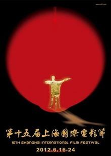 第15届上海<B>国际</B>电影节<B>亚洲</B>新人奖颁奖典礼