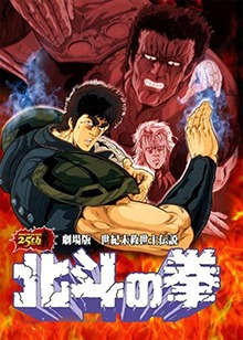 <B>北斗神拳</B>剧场版 1986:世纪末救世主传说