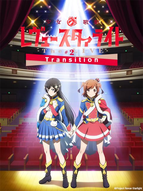 少女☆歌剧Revue Starlight -The LIVE- #2 Transition