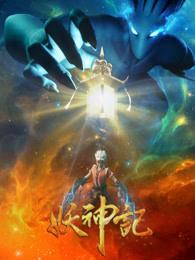 妖神记 第3季  影妖篇