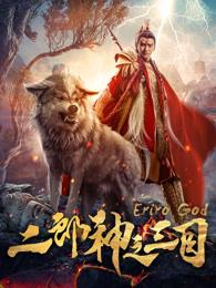 Erlang Shen (2019)