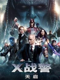 X战警天启