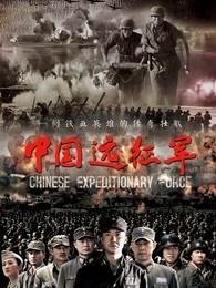 中国远征军