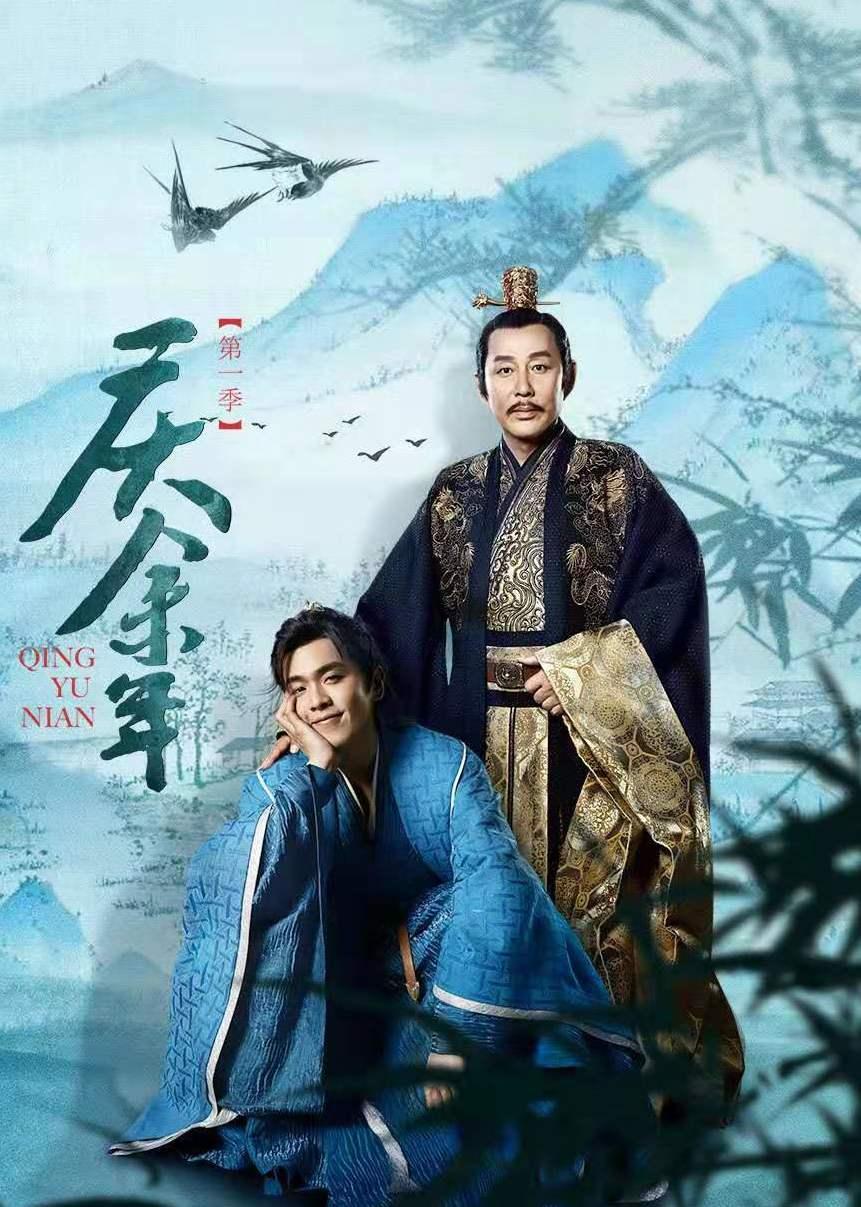 庆余年第一季海报