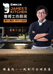 詹姆士的厨房