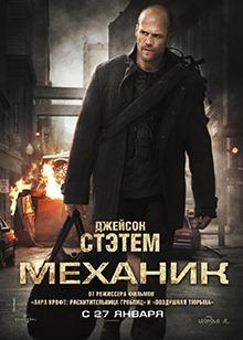 机械师的海报图片