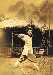 金剑雕翎2003
